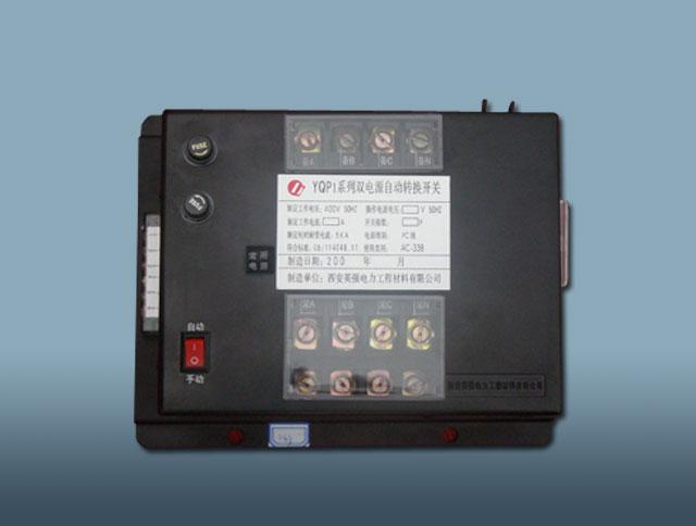 YQP1双电源自动转换开关
