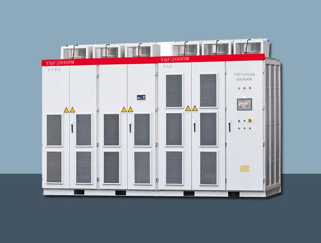 YQF2000M系列高压变频器